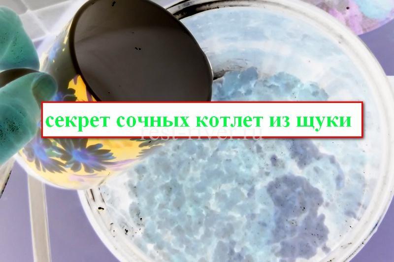 секрет сочных котлет из щуки