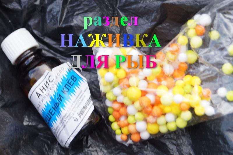 пенопластовые шарики - наживка для рыб