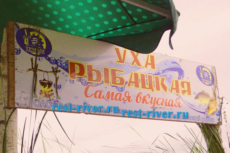 плакат уха рыбацкая - самая вкусная