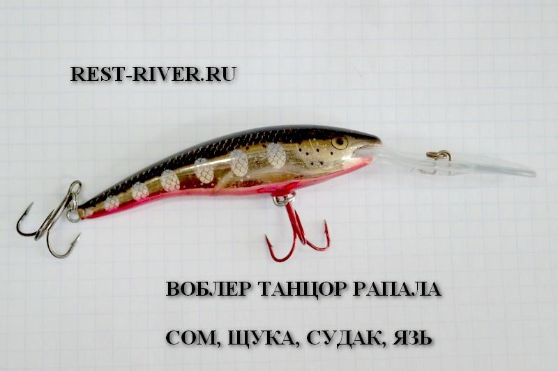 ВОБЛЕР ТАНЦОР РАПАЛА 9 СМ