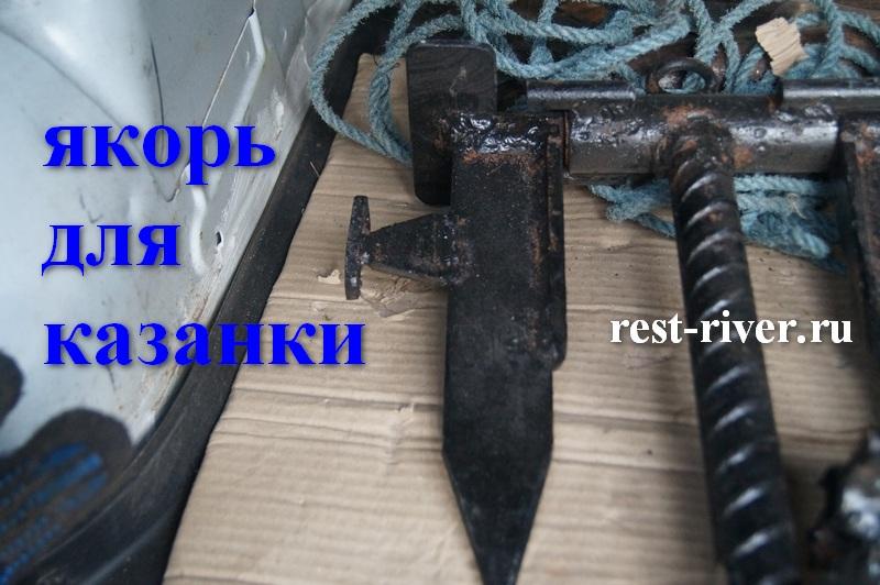 фото якорь Макарова своими руками