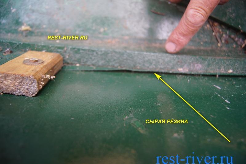 сырая резина для изготовления лодки своими руками