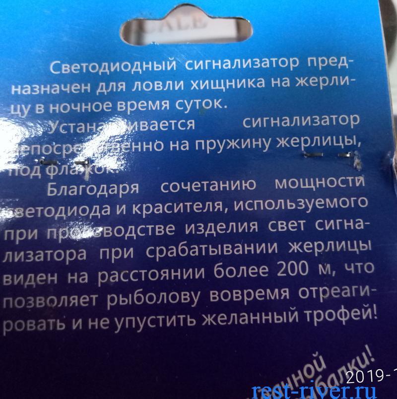 текст на упаковке сигнализатора для жерлицы